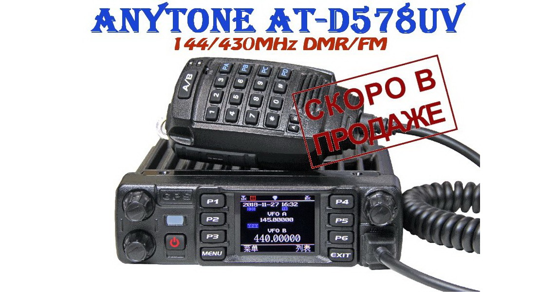 Anytone D578UV