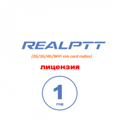 Лицензия Real PTT