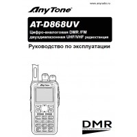 Русская инструкция для Anytone D868UV