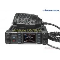 Автомобильная радиостанция Anytone D578UV III Base Version