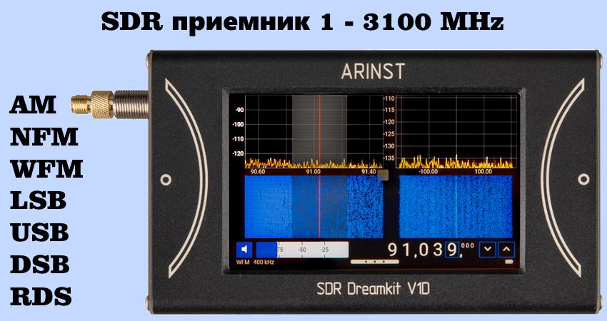 SDR приемник Arinst V1D