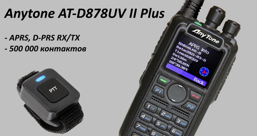 D878UV II Plus